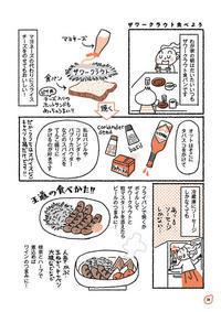 5.ザワークラウト後編 - 糀 料 理 研 究 室 [ 糀  園 ]