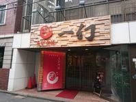 7/8 一幻新宿店そのままみそ太麺 & えびおにぎり - 無駄遣いな日々