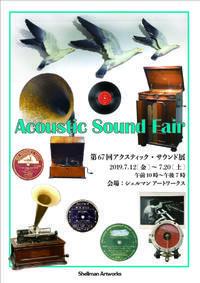 第67回 アクスティック・サウンド展のお知らせ - シェルマン アートワークス 蓄音機blog