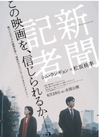 映画「新聞記者」byマサコ - 海峡web版