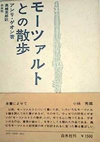 アンリ・ゲオン著「モーツァルトとの散歩」 byマサコ - 海峡web版