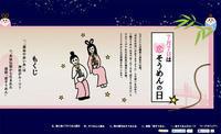 【七夕祝②】ニギハヤヒと瀬織津姫がここにも暗号化されていた。 - ひふみのしくみ