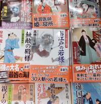 『お江戸の若様右京之介助太刀始末』発売中です! - 三千綱ブログ
