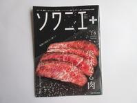 「ソワニエ+」vol.56でお仕事をしました - イギリスの食、イギリスの料理&菓子