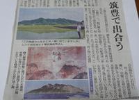 六ケ岳と沖ノ島と宇佐、二つの相似形から思い出した大伴旅人の隼人鎮圧 - ひもろぎ逍遥