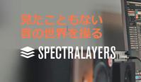 【バージョンアップ】SteinbergSpectraLayers Pro 6 【スタインバーグに譲渡移管】 - 物欲的な