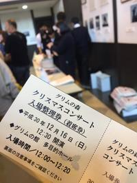 石高吹奏楽部グリムの森クリスマスコンサート2018 - 食べられないケーキ屋さん Sango-Papa