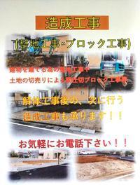 ★ 造成工事 ★ - 日向興発ブログ【方南町】【一級建築士事務所】