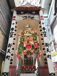 博多祇園山笠 〜新天町〜。 - coto-ha  の ブログ。