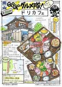 海鮮丼・ドリカフェ - 岡山・Go Go グルメ隊!!