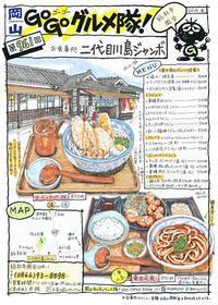 お食事処二代目川島ジャンボ - 岡山・Go Go グルメ隊!!