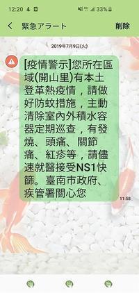 現在、台湾ではデング熱に注意です。蚊に刺されないように気をつけましょう! - メイフェの幸せ&美味しいいっぱい~in 台湾