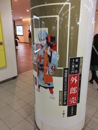 七月大歌舞伎(昼の部) 『外郎売』を見物して来た - 旦那@八丁堀