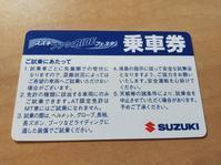 SUZUKI試乗会へGO! - 大阪府泉佐野市 Bike Shop SINZEN バイクショップ シンゼン 色々ブログ