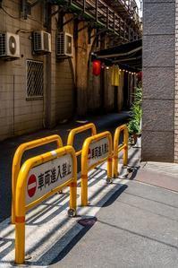 車両侵入禁止 - TW Photoblog