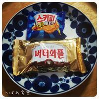 *韓国のお菓子* - *つばめ食堂 2nd*