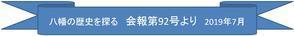 ◆会報第92号より-top <スクロールだけで全記事が読めます> - Y-rekitan 八幡