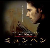 映画「ミュンヘン」 - ハネっちのブログ