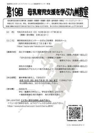 2019年8月4日九州で母乳育児支援のお話し - やわらかな風の吹く場所に:母乳育児を応援