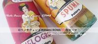"""スーパー・バールのお菓子 """"レトロな「瓶」がオシャレ♪なソフトドリンク①""""  ~ 自分めも♪里帰り、おみやげ探し2018♪㉚ ~ """" - 『ROMA』ローマ在住 ベンチヴェンガKasumiROMAの「ふぉとぶろぐ♪ 」"""