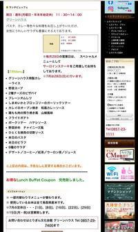 green house ランチビュッフェ - 裏LUZ