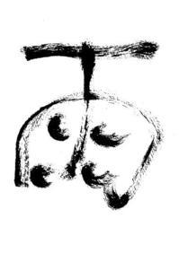 あめ - 太美吉の楽書