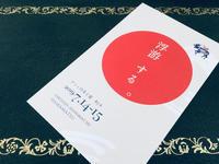 イベント出店のお知らせ - diary of NOTA