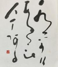 あぁ〜忘れた…       「人」 - 筆文字・商業書道・今日の一文字・書画作品<札幌描き屋工山>