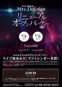 Mrs.dolphin リニューアルオープンパーティー - singer KOZ ポツリ唄う・・・