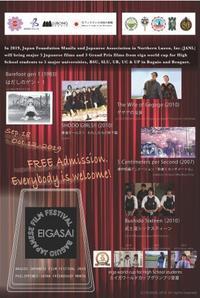 Baguio Japanese Film Festival 2019 バギオ日本映画祭 Sep.18 to Oct.12 - バギオの北ルソン日本人会 JANL