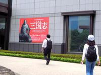 東京国立博物館 特別展「三国志」に行ってきました - Suiko108 News