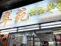 翠苑甜品專家@北角道 - 香港貧乏旅日記 時々レスリー・チャン