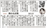「動かぬ証拠」前川喜平/本音のコラム東京新聞 - 瀬戸の風