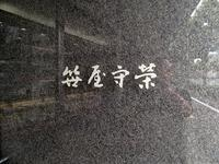 京菓子司 笹屋守栄 - 西美濃逍遥1