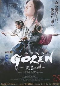『御前試合GOZEN/純恋の剣』(2019) - 【徒然なるままに・・・】