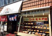 支笏湖レイクサイドキッチン トントン/千歳市 - 貧乏なりに食べ歩く 第二幕
