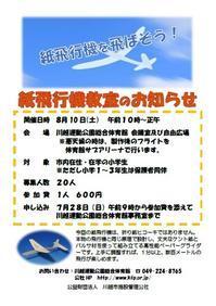 【開催終了】8/10(土)開催紙飛行機教室 - 公益財団法人川越市施設管理公社blog