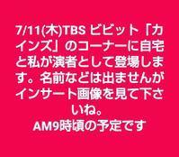 【7/11(木)TV出演】 - ナチュラルな私の暮らし