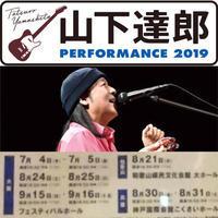 タツローさんのライヴは最高!「山下達郎 PERFORMANCE 2019」7/4フェス初日 - ♪ミミィの毎日(-^▽^-) ♪