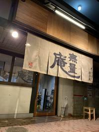「無量庵Dining」様 暖簾のご依頼【西鉄二日市駅西口より徒歩2分】 - のれん・旗の製作 | 福岡博多の旗屋㈱ハカタフラッグ