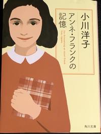 小川洋子さんの『アンネ・フランクの記憶』 - 素敵なモノみつけた~☆