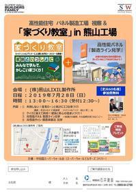 家づくり教室㏌熊山工場 - ishii kensetsu