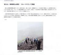 令和元年6月の富士番外編富士登山 - 富士への散歩道 ~撮影記~