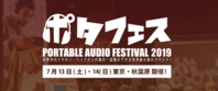 【ポタフェス2019 SUMMER 東京・秋葉原】会場にて特別販売を行うケーブルリストを公開です! - Musix Cables WAGNUS. Label blog