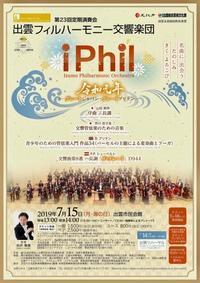 海の日は やっぱり iPhilコンサート♪ - Akitoku's Blog 『指揮道を歩む』