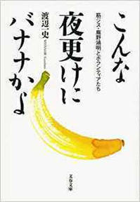 こんな夜更けにバナナかよ (ネタバレあり)    渡辺一史著 - SUPPIN日記