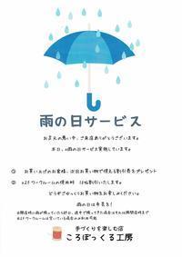 雨の日サービスとイーネオヤワークショップ - Colokobo's Blog