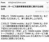 楽天モバイルのDMM mobie買収 4年間使ってきた利用者としての感想 - 白ロム転売法