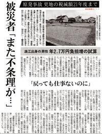 原発事故 更地の税減額21年度まで被災者「また不条理が…」/こちら特報部東京新聞 - 瀬戸の風