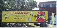 藤枝市郷土博物館「かこさとし絵本展」 - 番犬ハナとMIX犬サクのおさんぽ毎日